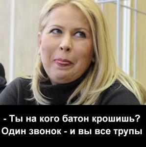 Жена Медведева Светлана - двоюродная сестра воровки Евгении Васильевой