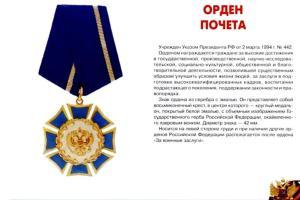 Орден Почёта воровке Васильевой| Блог З.С.В.