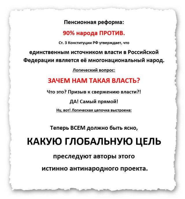 Пенсионная реформа. Свобода слова | Блог З.С.В.