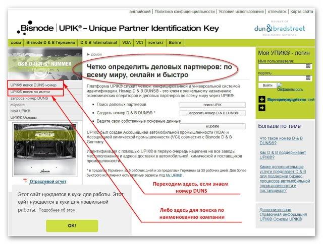 Главная UPIC.DE. Выбор поиска по критериям | Блог