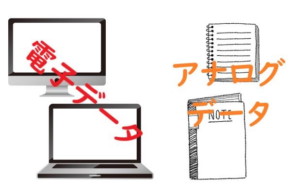 電子データとアナログデータ