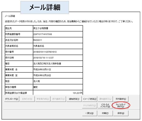 e-taxのメール詳細画面
