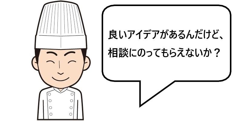 相談する洋菓子店主