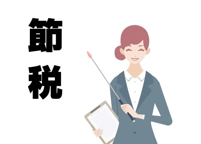 節税について説明する女性