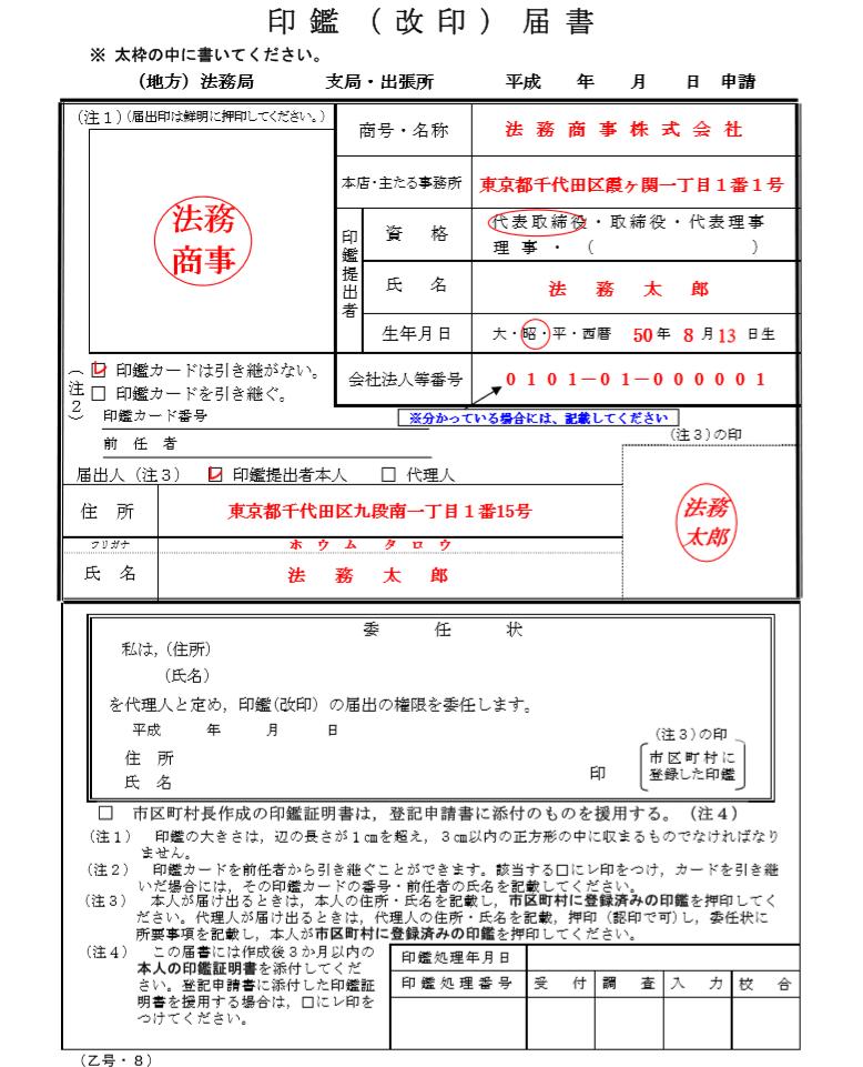 印鑑改印届出書の記載例