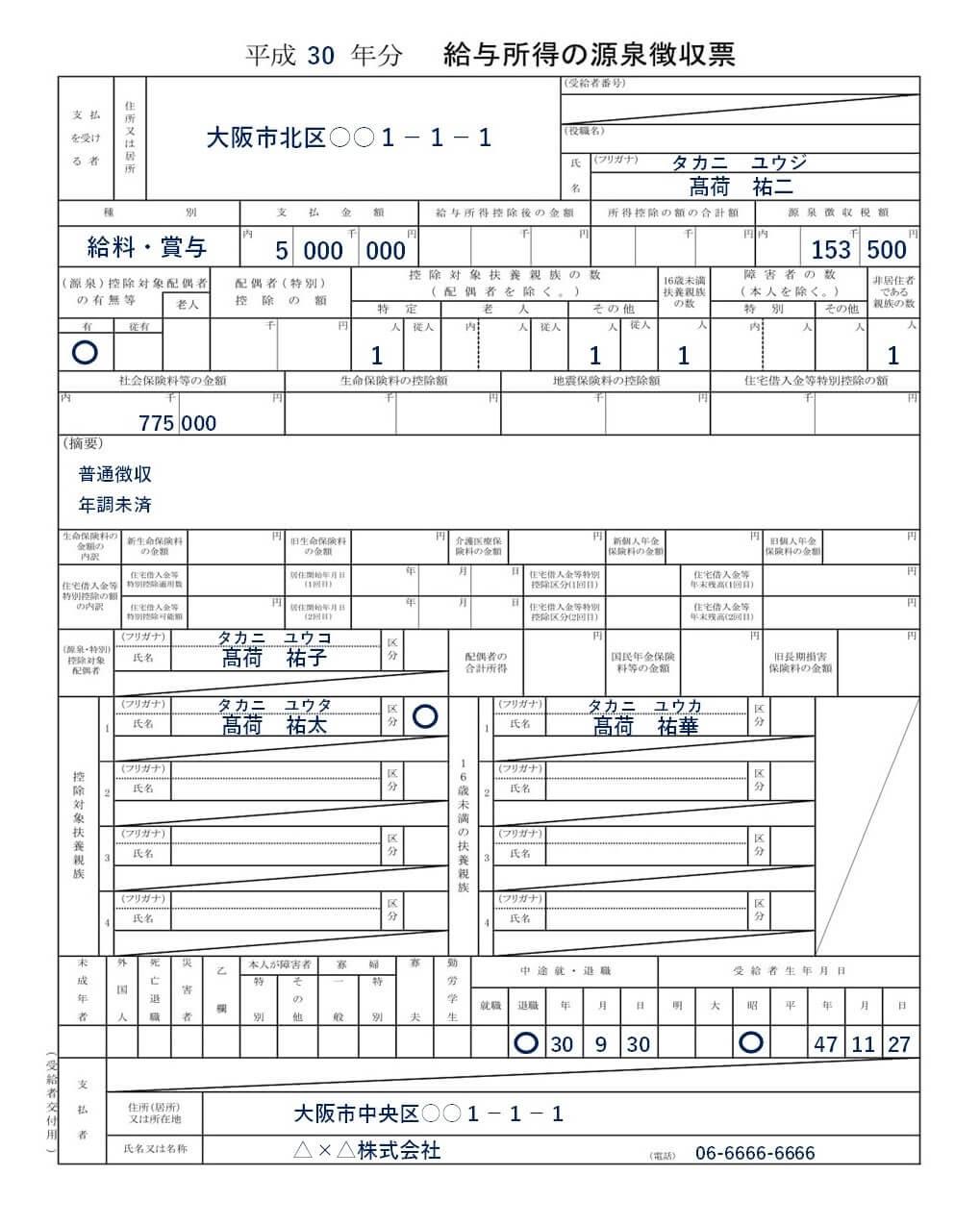 源泉徴収票退職