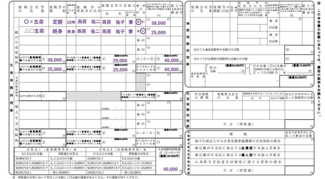 保険料控除申告書新旧02