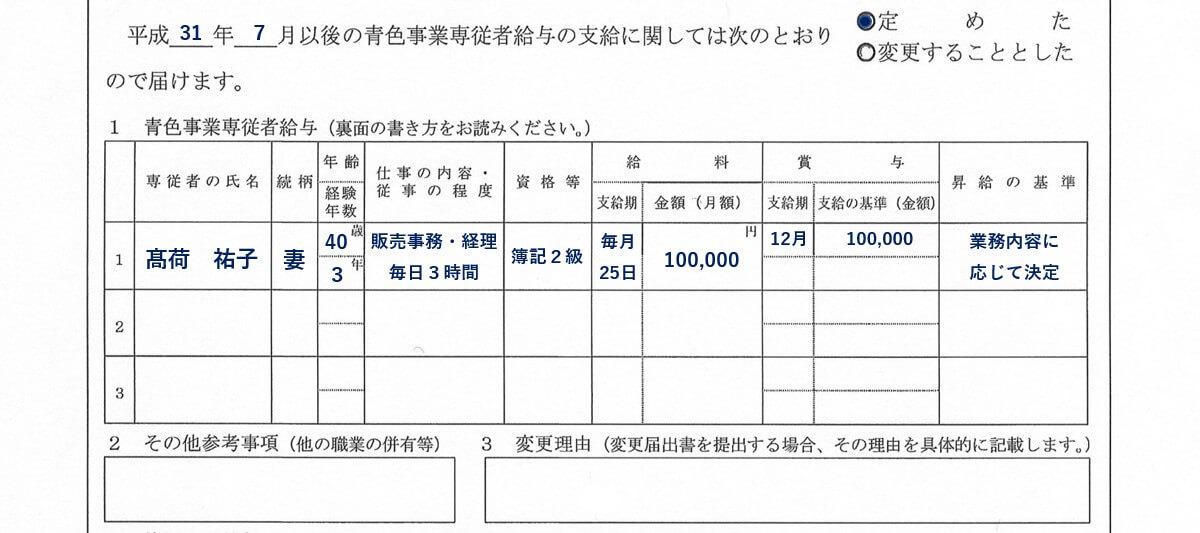 青色事業専従者給与に関する届出書の書き方2
