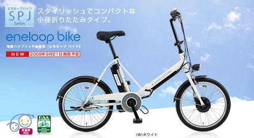 Eneloop_bike_CYSPJ220