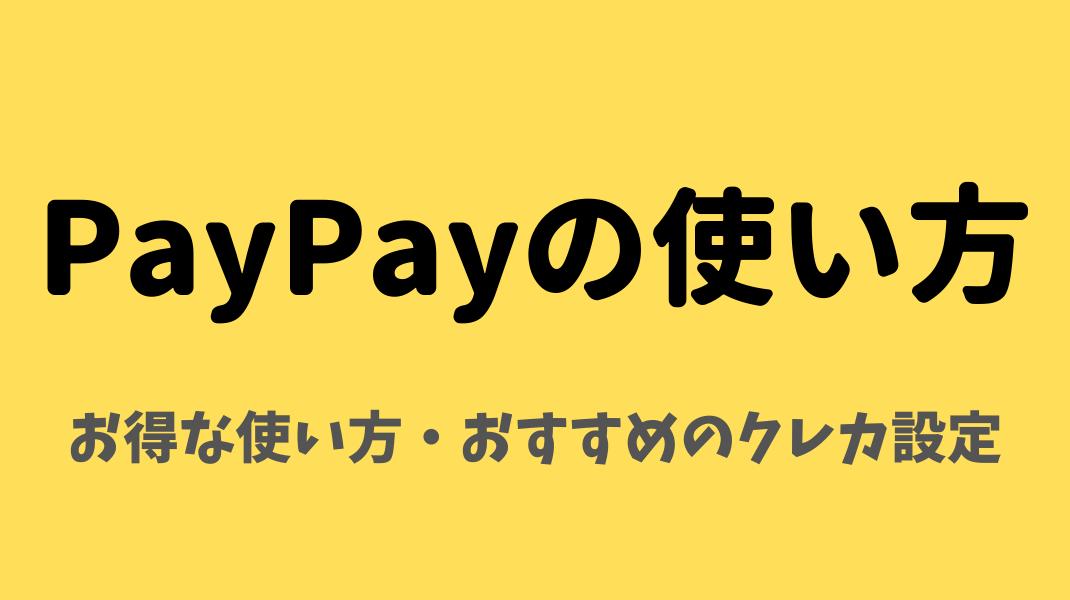 な paypay 使い方 得 お