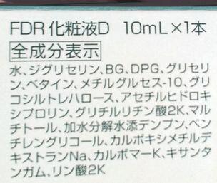 FDR化粧液D全成分表示