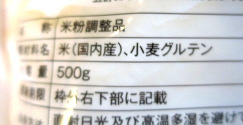 パン用米粉2
