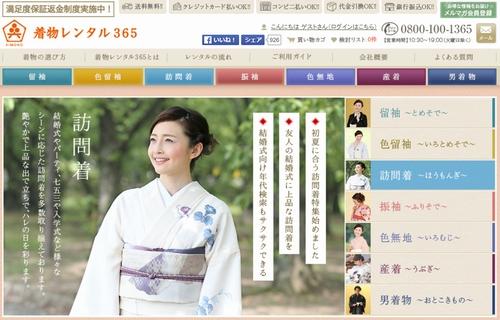 kimono365_web0