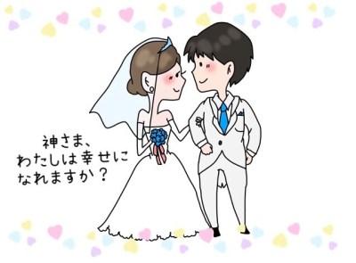 神さまわたしは幸せになれますか?と心の中でつぶやく花嫁のイラスト