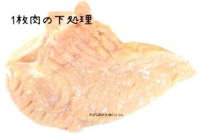 鶏胸肉1枚肉の下処理解説画像