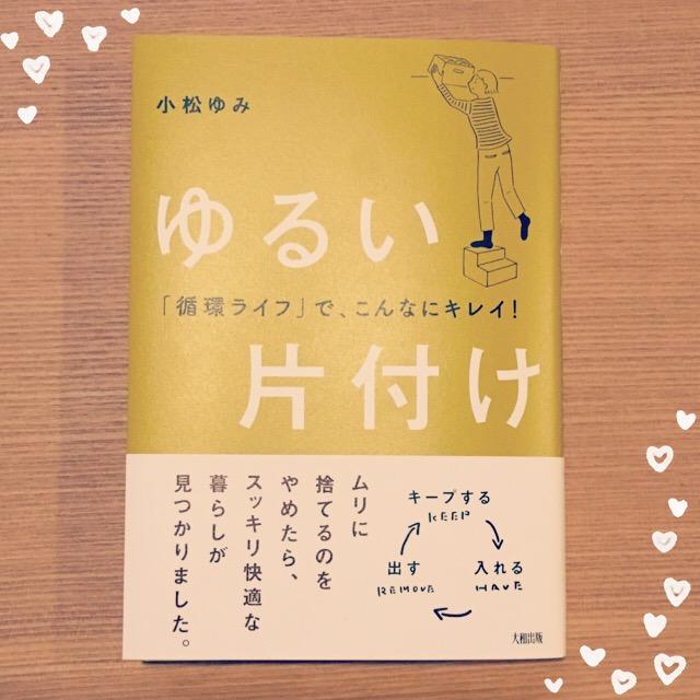 ゆるい片付け 小松ゆみさん 本の表紙画像