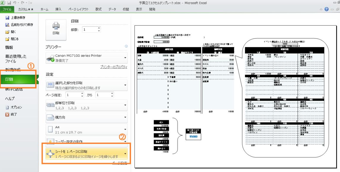 家計簿エクセルテンプレートの印刷方法