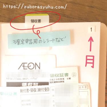 レシート・領収書保管方法(ラベルの貼りかた)画像