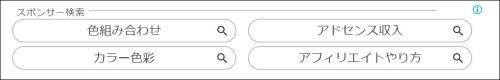 リンクユニット,広告,設置方法,貼り方,設置条件,アドセンス