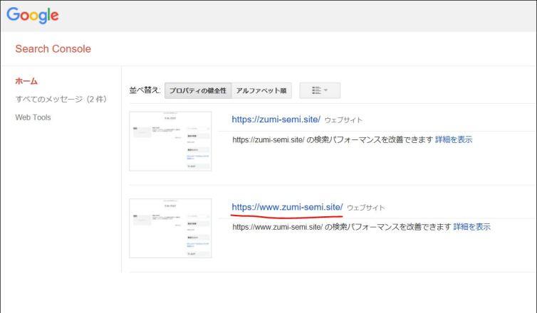 新Googleサーチコンソール,登録方法,解説,初心者,図解