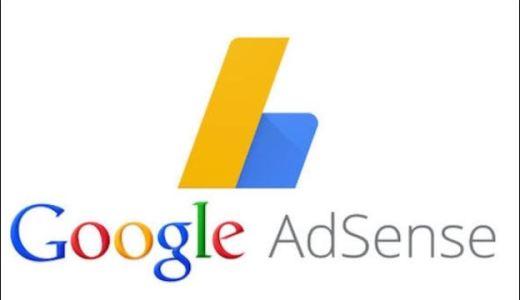 Googleアドセンスとは?副業としてやるのはどう?1クリックいくら?