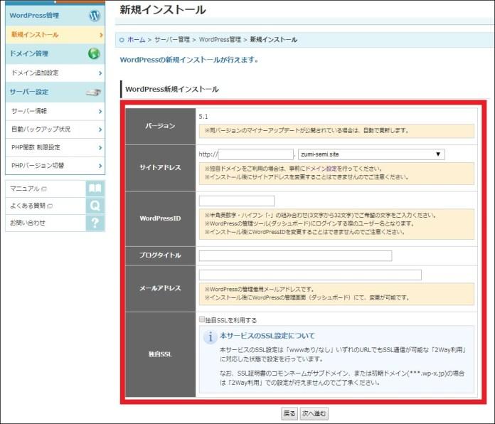 wpXクラウド,ワードプレス,導入,インストール,方法
