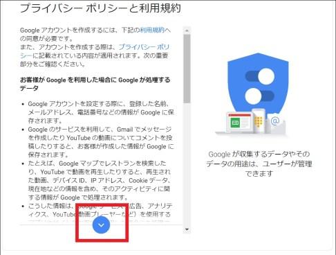 グーグルアカウント,作成方法,複数作成,注意点