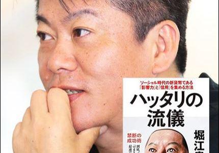『ハッタリの流儀』(堀江貴文)の感想|ハッタリをお金に変える方法!