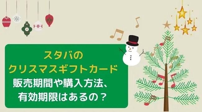 スタバクリスマスカード 販売期間や購入方法、有効期限はあるの?