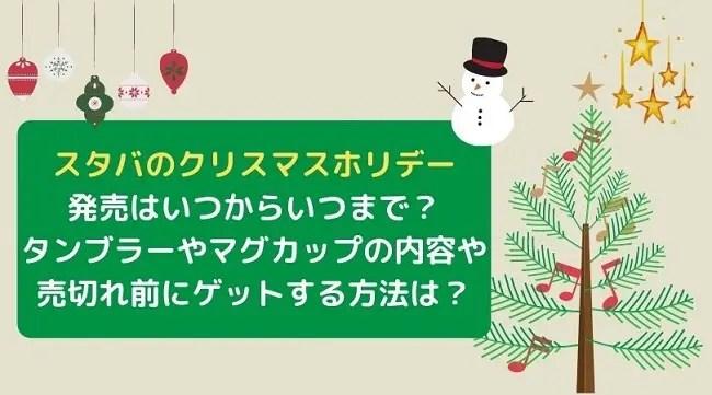 スタバクリスマスホリデー発売はいつからいつまで?内容や売切れ前にゲットする方法は?