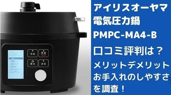 アイリスオーヤマ電気圧力鍋PMPC-MA4-Bの口コミ評判をレビュー!