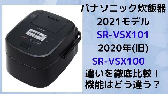 SR-VSX101 とSR-VSX100の違いを比較。機能はどう違う?