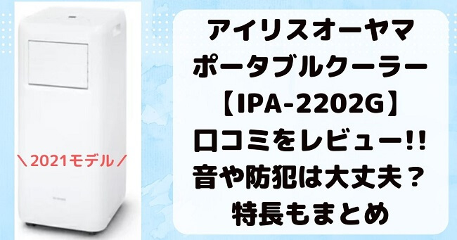 アイリスオーヤマポータブルクーラー IPA-2202Gの口コミレビュー!音や防犯は大丈夫?