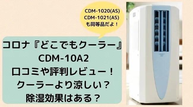 コロナどこでもクーラーCDM-10A2の口コミや評判レビュー!クーラーより涼しい?除湿効果は?