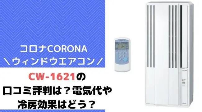 コロナウィンドウエアコンCW-1621の口コミ評判は?電気代や冷房効果はどう?