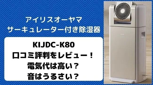 KIJDC-K80アイリスオーヤマサーキュレーター付き除湿器の口コミや評判をレビュー