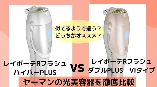 ?レイボーテRフラッシュハイパーPLUSとレイボーテRフラッシュダブルPLUS を徹底比較。違いは