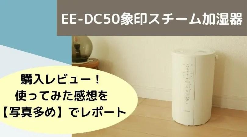 EE-DC50の口コミ購入レビュー!感想を写真多めでレポート