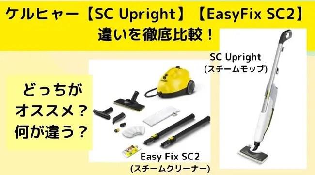 ケルヒャーSC UprightとEasy FIX SCの違いは?どっちがオススメ?