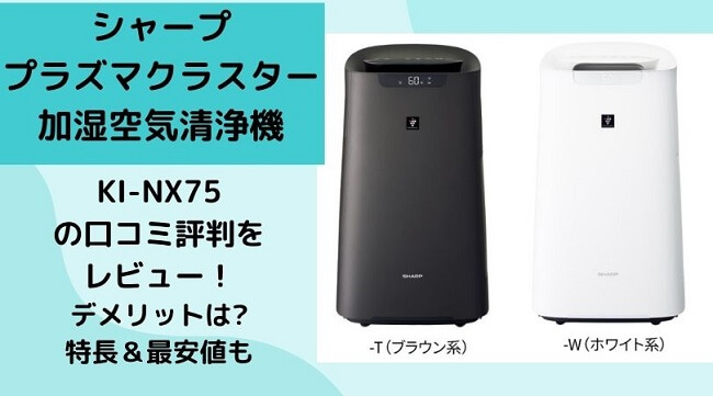 KI-NX75の口コミや評判をレビューデメリットや特長、最安値は?