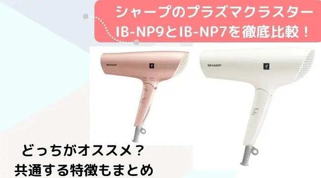 IB-NP9とIB-NP7の違いは何?徹底比較!どっちがおすすめ?