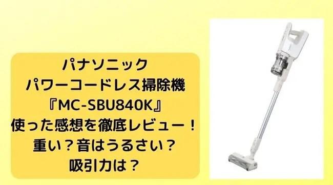 パナソニックパワーコードレス掃除機MC-SBU840Kを使った感想を徹底レビュー!重い?音はうるさい?吸引力は?