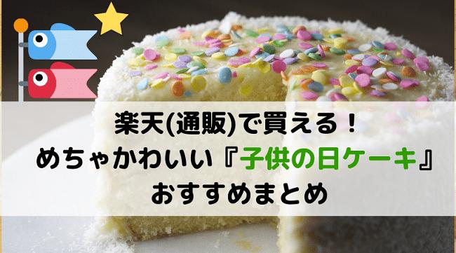 こどもの日ケーキ 楽天