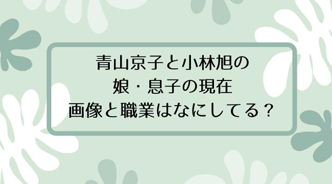 青山京子と小林旭の 娘・息子の現在 画像と職業はなにしてる?