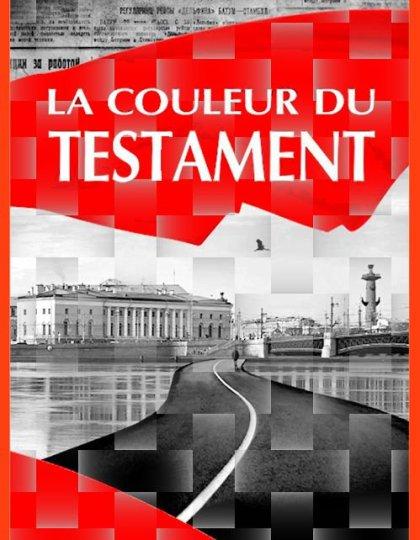 Cédric Charles Antoine (2016) - La couleur du testament