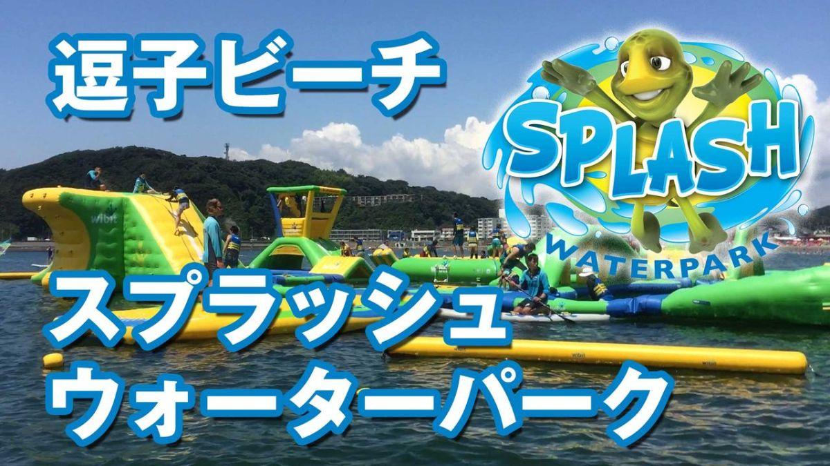 逗子海岸に浮かぶ海上アスレチック「逗子ビーチスプラッシュウォーターパーク」で思い切り遊ぼう!