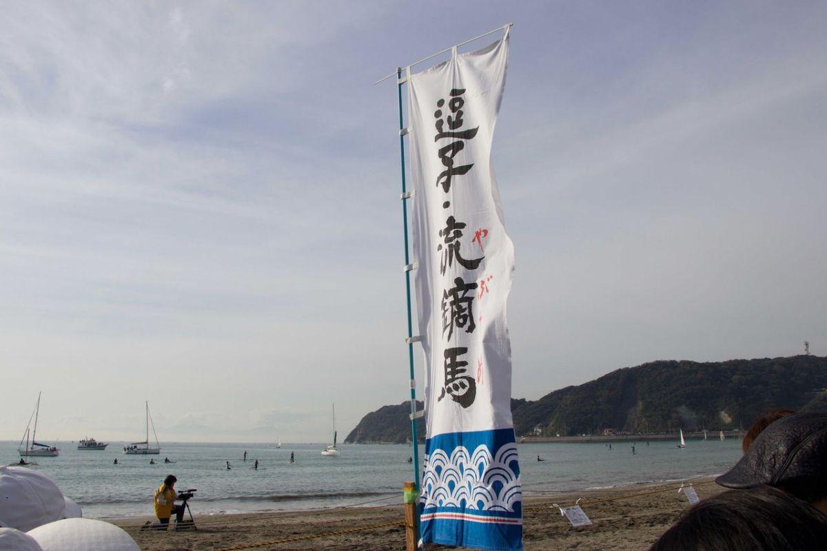 逗子海岸の秋最大のイベント「流鏑馬(やぶさめ)」が今年もやって来た