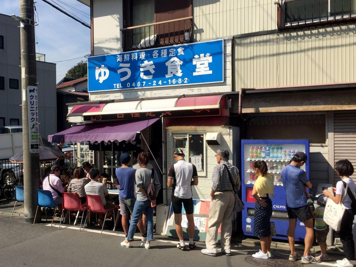 逗子・小坪で行列ができる店「ゆうき食堂」の定食メニューはとれたて海の幸を山盛り食べられる