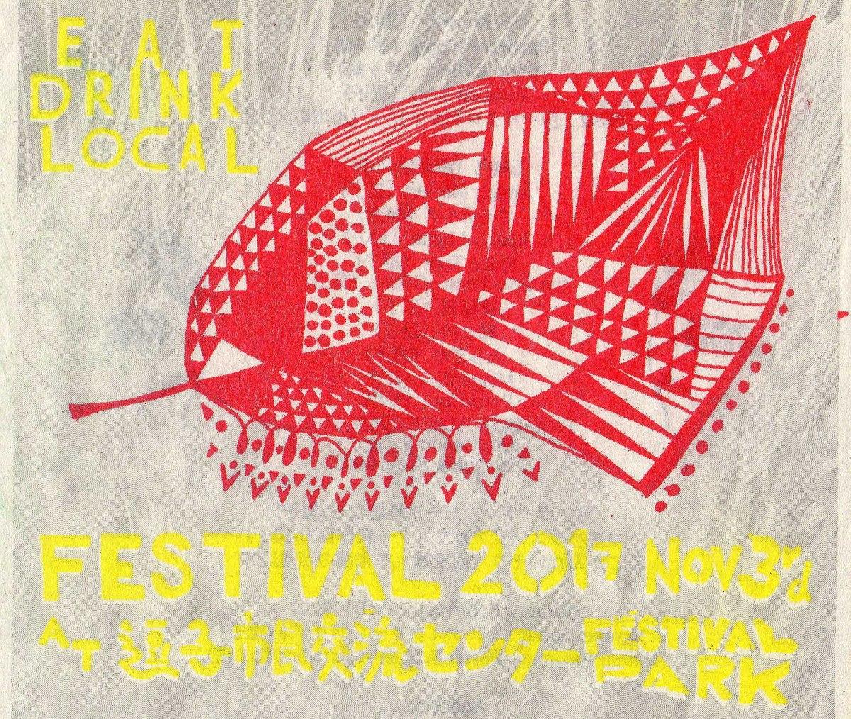 """11/3文化の日 Zushi Harvest Festival 2017「収穫祭」はまさしく逗子の""""収穫""""を味わうイベントだった"""