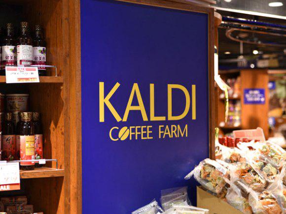 【朗報】3月上旬「カルディコーヒーファーム:逗子店」がラベスパの跡地にオープン予定